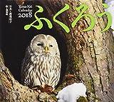 カレンダー2018 ふくろう (ヤマケイカレンダー2018)