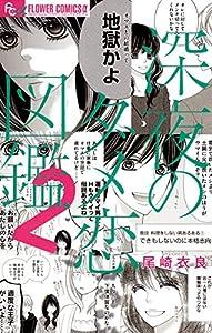 深夜のダメ恋図鑑 2巻 表紙画像
