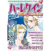ハーレクイン 漫画家セレクション vol.44 (ハーレクインコミックス)