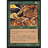 MTG 緑 日本語版 筋肉スリヴァー TMP-238 コモン