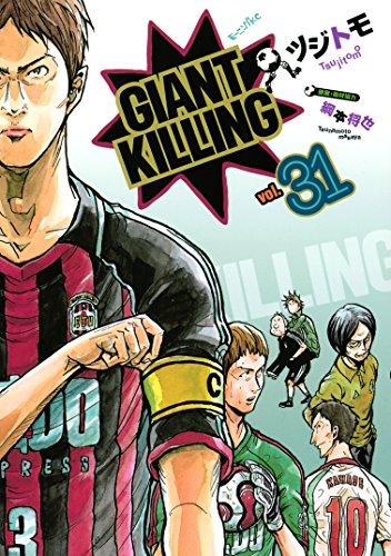 GIANT KILLING(31) (モーニングコミックス)