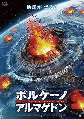 ボルケーノ・アルマゲドン [DVD]