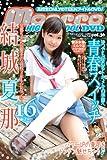 【moecco ハイスクール】 結城夏那・青春スイッチ【DVD】