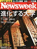 Newsweek (ニューズウィーク日本版) 2010年 9/22号 [雑誌]