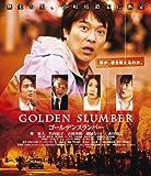 ゴールデンスランバー<廉価版>[Blu-ray/ブルーレイ]