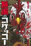 暴虐のコケッコー / 須﨑 洋輔 のシリーズ情報を見る