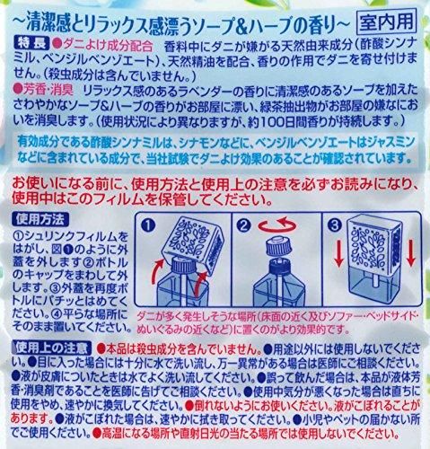 『KINCHO ダニよけハーブ 芳香・消臭 100日用 ソープ&ハーブの香り (天然ハーブ使用)』の1枚目の画像