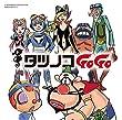 タツノコプロ55周年記念 ベストソングコレクション タツノコGoGo ギャグ&ファンタジー編 Disc-1