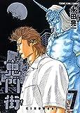 鬼門街 7巻 (ヤングキングコミックス)