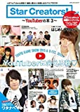 Star Creators!-YouTuberの本3- (エンターブレインムック)