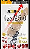 これで稼げないなら諦めろ! Amazon転売5.0 〜Web完結超転売術〜