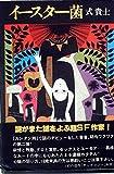 イースター菌 (1979年)