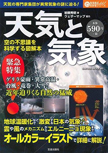 天気と気象 空の不思議を科学する図解本 (サクラムック)
