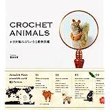 かぎ針編みのちいさな動物図鑑
