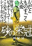 砂の栄冠(12) (ヤングマガジンコミックス)