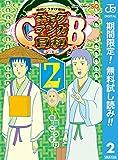増田こうすけ劇場 ギャグマンガ日和GB【期間限定無料】 2 (ジャンプコミックスDIGITAL)