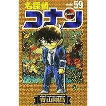 名探偵コナン 59 (少年サンデーコミックス)