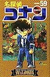 名探偵コナン 59 (59) (少年サンデーコミックス)