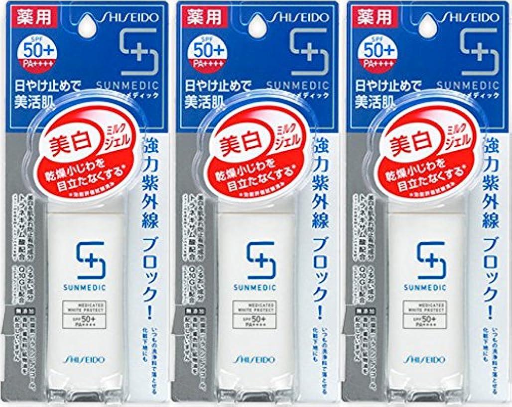 独裁者永続支出【3個セット】サンメディックUV薬用ホワイトプロテクトWn SPF50+ PA++++