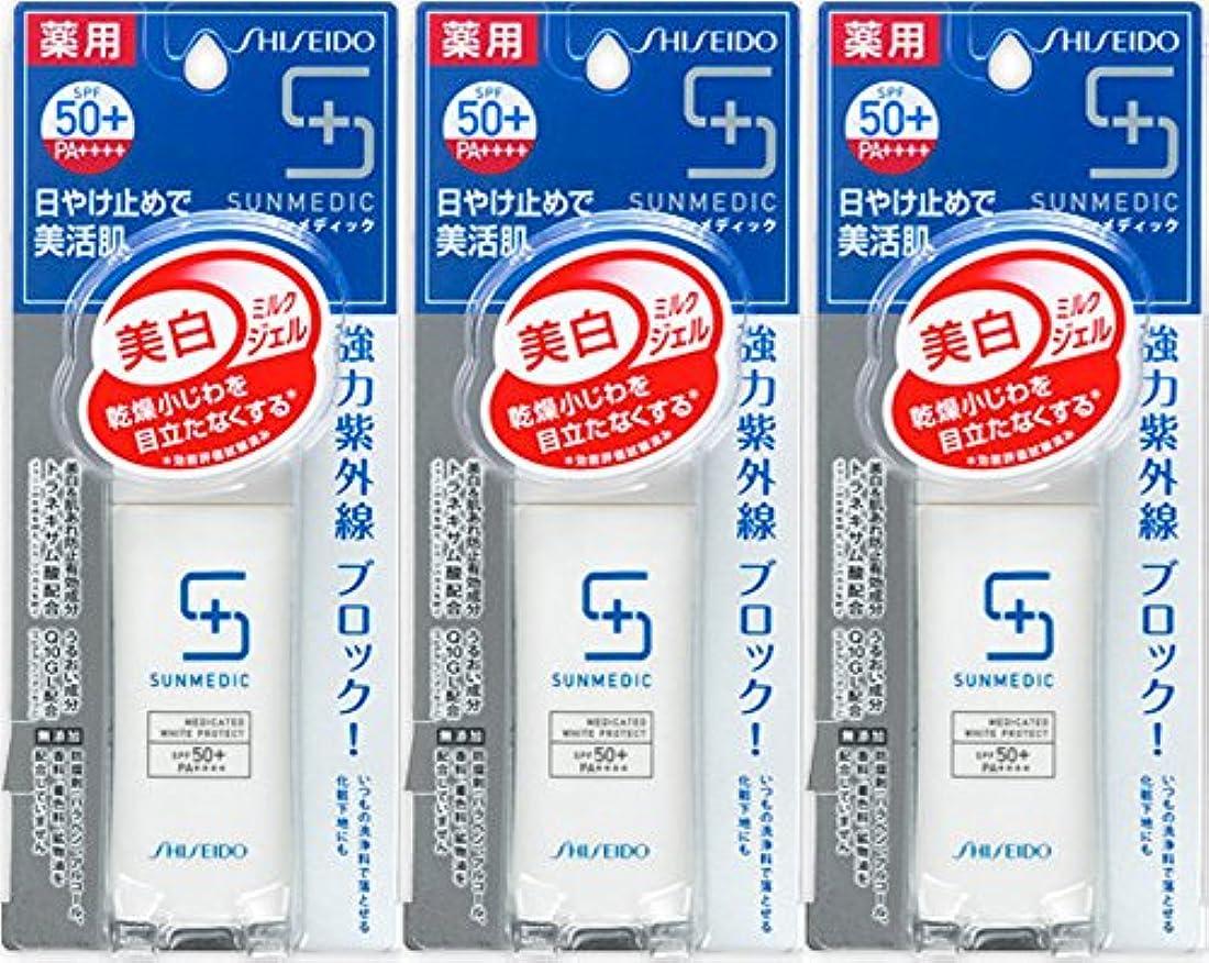 パリティお茶実用的【3個セット】サンメディックUV薬用ホワイトプロテクトWn SPF50+ PA++++