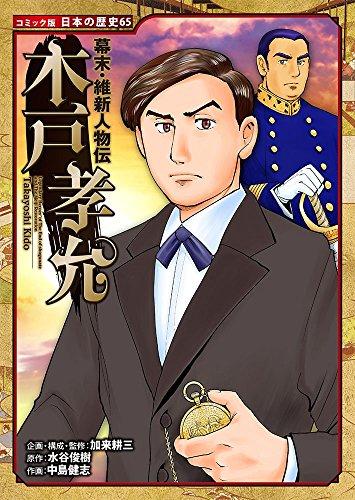 幕末・維新人物伝 木戸孝允 (コミック版日本の歴史)