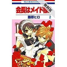 会長はメイド様!【期間限定無料版】 2 (花とゆめコミックス)