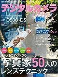 インプレス その他 デジタルカメラマガジン 2016年2月号の画像