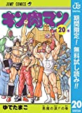キン肉マン【期間限定無料】 20 (ジャンプコミックスDIGITAL)