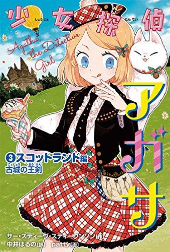 少女探偵アガサ (3) スコットランド編 古城の王剣