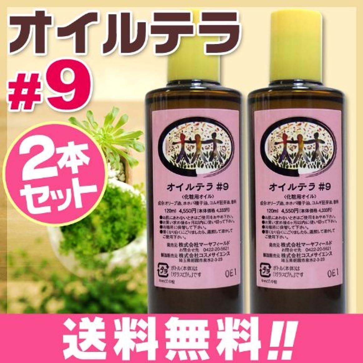 自然窒素油オイルテラ9番 [2本セット] (オイルテラ?9)