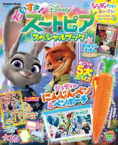 だいすき! ズートピア スペシャルブック (Gakken Mook)