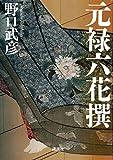 「元禄六花撰」販売ページヘ