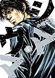 シマウマ(5) (ヤングキングコミックス)