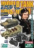 ワールドタンクミュージアムキット 10個入 BOX (食玩・ガム)