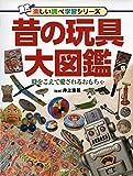 昔の玩具大図鑑 (楽しい調べ学習シリーズ)