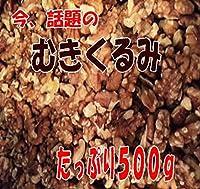 薩摩国男海産 むきくるみ500g