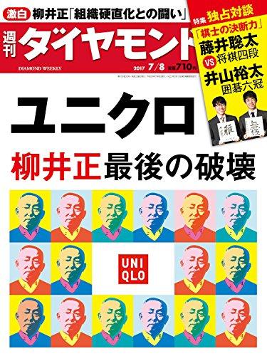 週刊ダイヤモンド 2017年7/8号の書影