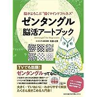 ゼンタングル 脳活アートブック(わかさ夢MOOK 62)