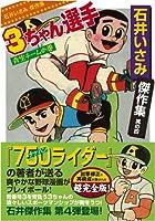 石井いさみ傑作集4 3ちゃん選手〔青空チームの巻〕 (マンガショップシリーズ 292)