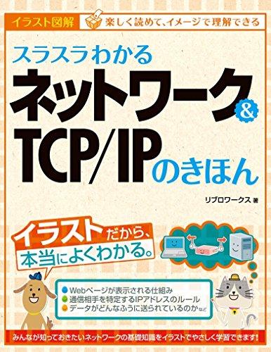 スラスラわかるネットワーク&TCP/IPのきほんの詳細を見る