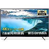アイリスオーヤマ 50インチ 4Kチューナー内蔵液晶テレビ ブラック 50XUB30