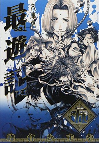 文庫版最遊記 5 (IDコミックス ZERO-SUMコミックス)の詳細を見る
