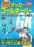 DVDでマスター!  サッカー ゴールキーパー (学研スポーツブックス)