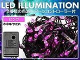 イルミネーション LED イルミ すだれ ナイアガラ 240球 ピンク 装飾 Xmas 防雨型 クリスマスイルミネーション 屋外 室内 飾りつけ インテリア ガーデニング デコレーションライト