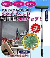 アミ戸ガラスクリーナー FIN-558 家事用品 掃除関連 ab1-1012235-ah [簡素パッケージ品]