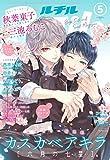 ルチル 2018年05月号 (バーズコミックス ルチルコレクション)