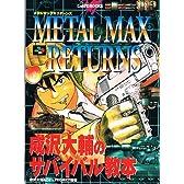 メタルマックスリターンズ―成沢大輔のサバイバル教本 (じゅげむBOOKS)