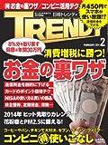 日経 TRENDY (トレンディ) 2014年 02月号 [雑誌]