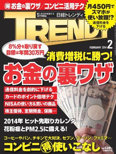 日経 TRENDY (トレンディ) 2014年 02月号 [雑誌]の詳細を見る