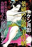 薬研のお銀事件帖 (キングシリーズ 漫画スーパーワイド)